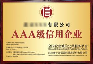 投标AAA信用证书