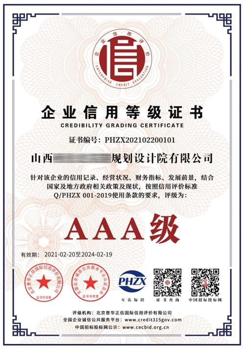 企业信用等级证书 AAA级