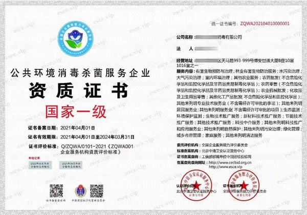 公共环境消毒杀菌服务企业资质证书一级
