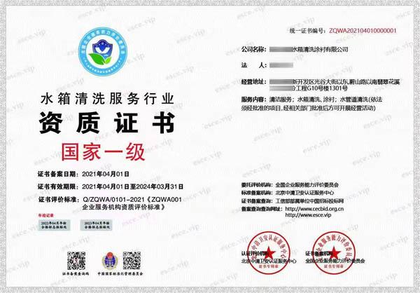 水箱清洗服务行业企业资质(一级)申办 全国投标适用